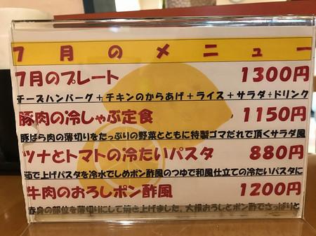 20170708_111042